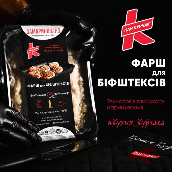 Купити Пан Курчак фарш для котлет замариновано оптом, chickenpackaging, Пан Курчак лоток