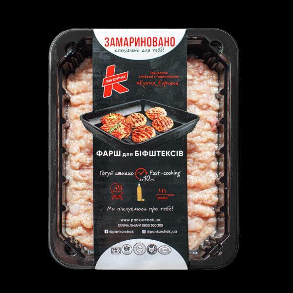 Купити фарш для біфштексів — замаринований оптом, Пан Курчак лоток, chickenpackaging